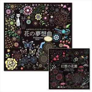 心がやすらぐスクラッチアート 2巻セット [幻想の花園 花の夢想曲] /  (2冊セットBOOK) ...