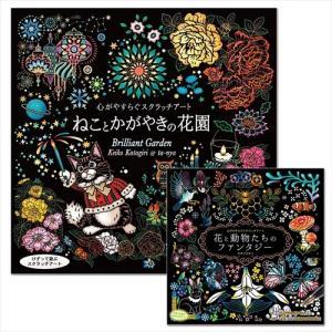 心がやすらぐスクラッチアート 2巻セット (ねことかがやきの花園 花と動物たちのファンタジー) / ...
