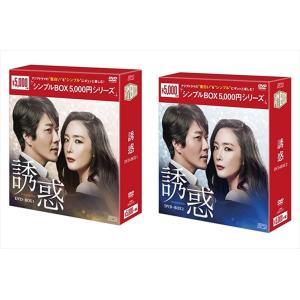 誘惑 DVD-BOX (シンプルBOX シリーズ) 全2巻セット SET-93yuwaku2-SPO