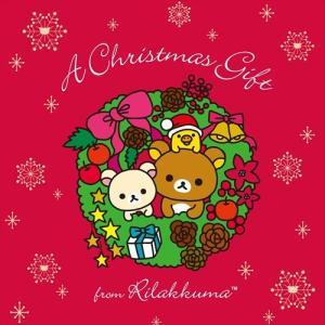 (おまけ付)クリスマス・ギフト・フロム・リラックマ / オムニバス (CD) SICP6210-SK