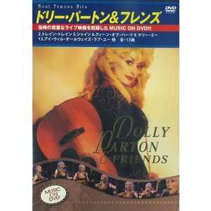 ドリー・パートン&フレンズ ミュージック・オン・DVD SID-04|softya