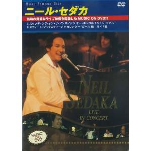 ニール・セダカ〜ライブ・イン・コンサート〜ミュージック・オン・DVD SID-05|softya