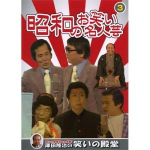昭和のお笑い名人芸 3/澤田隆治の笑いの殿堂 (DVD) KVD-3903 softya