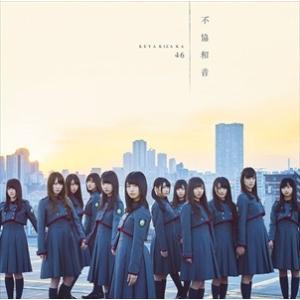 (おまけ付)不協和音(TYPE-D) / 欅坂46 (SingleCD+DVD) SRCL-9400...