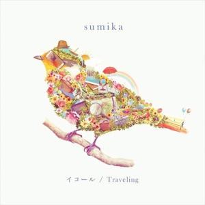 (おまけ付)イコール/Traveling(初回生産限定盤) / sumika すみか (2シングルCD) SRCL11195-SK|softya