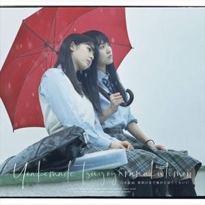 (おまけ付)夜明けまで強がらなくてもいい (TYPE-B)(Blu-ray Disc付) / 乃木坂...