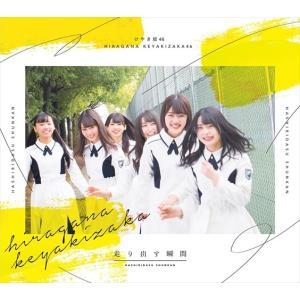 (おまけ付)走り出す瞬間(Type-A) / けやき坂46 (CD+Blu-ray) SRCL982...