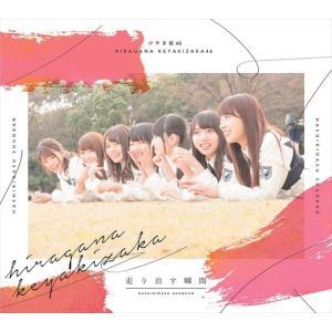 (おまけ付)走り出す瞬間(Type-B) / けやき坂46 (CD+Blu-ray) SRCL982...