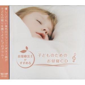 音楽療法士がすすめる 子どものための お昼寝(CD)SSDT-9665|softya