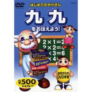 はじめてのかけざん〜九九をおぼえよう! (DVD) KID-1505(61A)