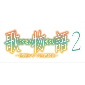 (おまけ付)2019.05.10発売 歌物語2 -〈物語〉シリーズ主題歌集-(通常盤) / アニメ (CD) SVWC70405-SK|softya