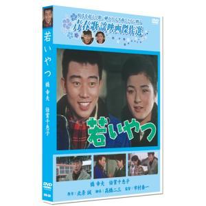 若いやつ /青春歌謡映画傑作選 (DVD) SYK-124|softya