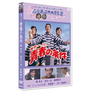 青春の条件 /青春歌謡映画傑作選 (DVD) SYK-129|softya