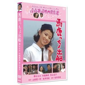 馬鹿っちょ出船 /青春歌謡映画傑作選 (DVD) SYK-131|softya