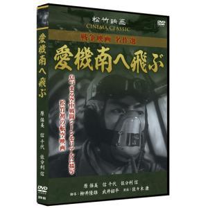 愛機南へ飛ぶ/松竹映画 戦争映画名作選 (DVD) SYK-161