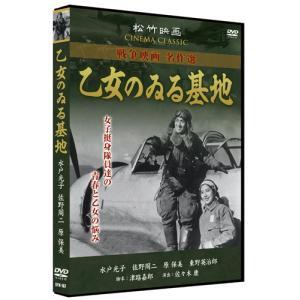 乙女のゐる基地/松竹映画 戦争映画名作選 (DVD) SYK-167|softya