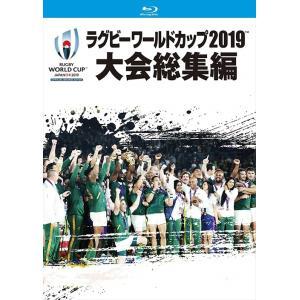 2020.01.29発売 ラグビーワールドカップ2019 大会総集編(仮)【Blu-ray BOX】...