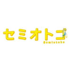 2020.03.18発売 セミオトコ Blu-ray BOX / 山田涼介, 木南晴夏, 今田美桜,...