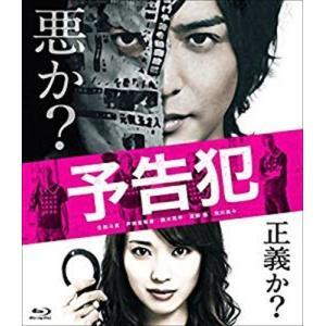 [映画]予告犯 通常版 DVD / TCED-02848-TC