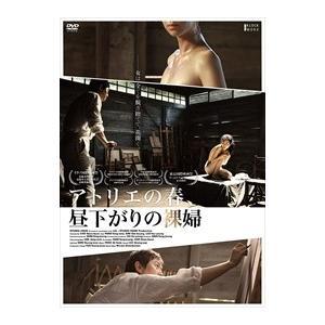 アトリエの春、昼下がりの裸婦 (DVD) TCED-02962-TC