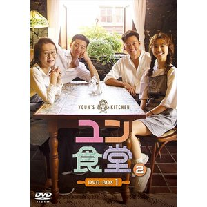 2019.04.26発売 ユン食堂2 DVD-BOX1 (DVD) TCED4451-TC softya