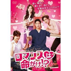 ロマンスは命がけ!? DVD-BOX2 (DVD) TCED4516-TC