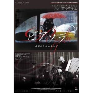 ピアソラ 永遠のリベルタンゴ /  (DVD) TCED4717-TC