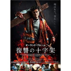 復讐の十字架 /  (DVD) TCED4739-TC