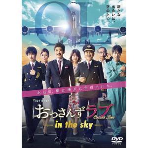2020.04.15発売 おっさんずラブ-in the sky- DVD-BOX / 田中 圭, 千...