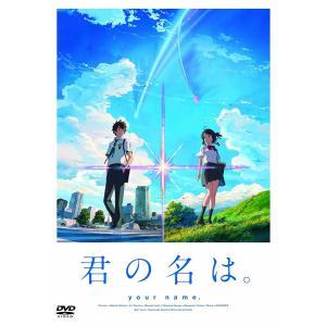 君の名は。 DVDスタンダード・エディション / 新海誠 アニメーション (DVD) TDV-272...