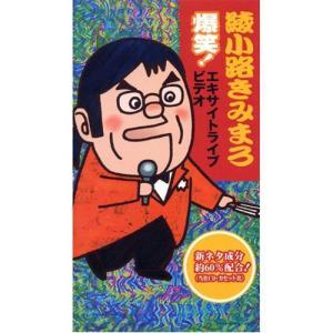 綾小路きみまろ 爆笑!エキサイトライブビデオ第1集 DVD TEBE-32017|softya