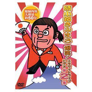 綾小路きみまろ爆笑!エキサイトライブビデオ第2集 DVD TEBE-32031|softya