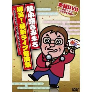 綾小路きみまろ 爆笑!最新ライブ名演集〜きみまろさん、それは言いすぎです!〜 (DVD) TEBE-35123|softya