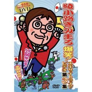綾小路きみまろ爆笑!エキサイトライブビデオ第3集DVD TEBE-38049|softya