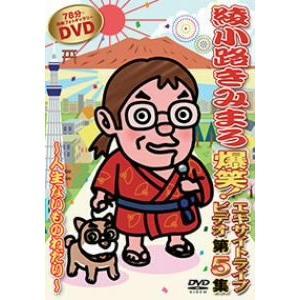 綾小路きみまろ 爆笑! エキサイトライブビデオ第5集~人生ないものねだり~ (DVD)TEBE-38167