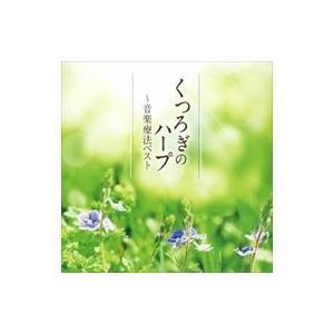 音楽療法ベスト シリーズ くつろぎのハープ / オムニバス (CD)TECD-21606-TEI