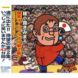 綾小路きみまろ 爆笑スーパーライブ第2集 CD TECE-25632|softya