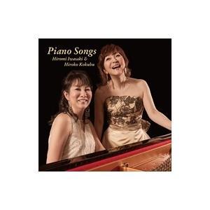 (おまけ付) Piano Songs / 岩崎宏美&国府弘子 (CD) TECI-1513-SK