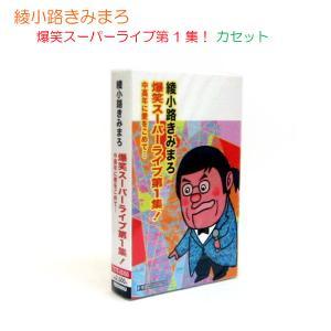綾小路きみまろ 爆笑スーパーライブ第1集 カセット TETE-25350|softya