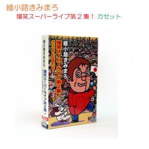 綾小路きみまろ 爆笑スーパーライブ第2集 カセット TETE-25632|softya