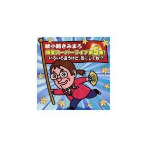 綾小路きみまろ 爆笑スーパーライブ第5集!〜いろいろ言うけど、気にしてね!?〜 カセット TETE-3157|softya
