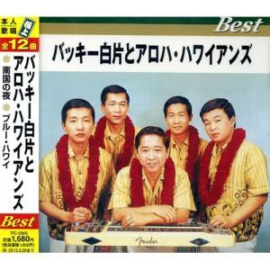バッキー白片とアロハ・ハワイアンズ ベスト 全12曲 (CD) TFC-12003 softya