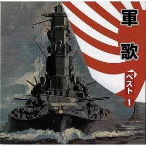 軍歌 ベスト1 (CD) TFC-18008-ON