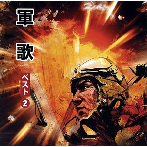 軍歌 ベスト2 (CD) TFC-18009-ON