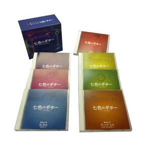 七色のギター(十八番演奏集) / オムニバス (CD)TFC-2271-TEI softya