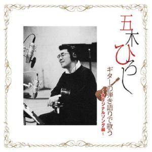 五木ひろし ギターの弾き語りで歌う オリジナルソング編/五木ひろし (CD) TJJC-19020-SS|softya
