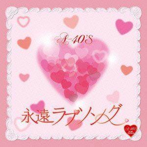A40'S 永遠ラブソング/R40'S SURE THINGS!! オムニバス (CD) TKCA-...