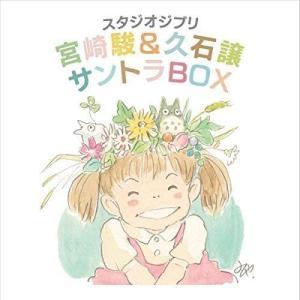久石譲が手掛けた宮崎駿監督映画のサウンドトラック12作品が[豪華BOX]セットで発売! (1)風の谷...