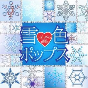 雪色ポップス / ゲレンデがとけるほど恋したい ハートのイアリング 雪のクリスマス なごり雪 / オムニバス (CD)TKCA-74327-SS|softya