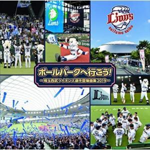 (おまけ付)ボールパークへ行こう!~埼玉西武ライオンズ選手登場曲集 / オムニバス (CD) TKCA74835-SK